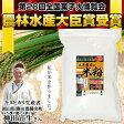 岡山県産 半鐘屋の米粉 1kg(レシピ付き)【RCP】