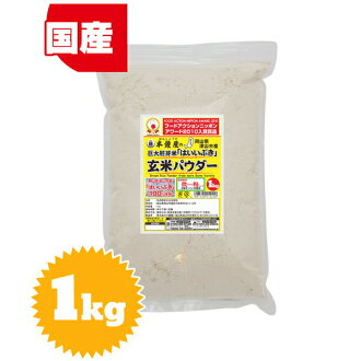"Okayama Prefecture tsuyama from Bell's ""Yes Ibuki"" brown rice powder 1 kg (original Bell)"