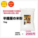 【楽天スーパーSALE】岡山県産 半鐘屋の米粉 1kg(レシピ付き)【RCP】