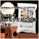 岡山県津山産 もっちりだんごの粉  1kg (半鐘屋オリジナル)【RCP】