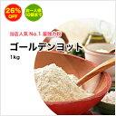 【秋の大感謝祭】高級パン用最強力粉 (ゴールデンヨット) 1kg【RCP】