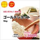 【楽天スーパーSALE】高級パン用最強力粉 (ゴールデンヨット) 5kg【RCP】