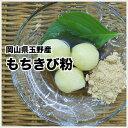 岡山県玉野産 もちきび粉 150g