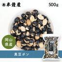 岡山県産 黒豆ポン (岡山県作州産丹波種黒豆) 500g