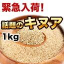 キヌア 1kg