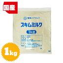 雪印メグミルク スキムミルク(脱脂粉乳)1kg