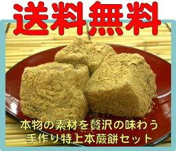 【送料無料】手作り特上本蕨餅セット(2人分)【sm15-17】【smtb-KD】