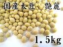 国産大豆 1.5kg(富山県産 艶麗 えんれい)