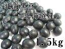 北海道産 黒豆 1.5kg