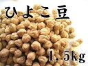 ひよこ豆(ガルバンゾー)1.5kg