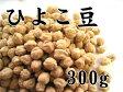 ひよこ豆 300g