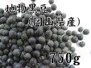 岡山県産 地物黒豆 (岡山県作州産丹波種黒豆) 750g