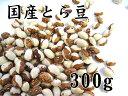 北海道産 とら豆 300g