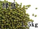 緑豆 1.5kg