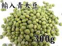 青大豆(輸入) 300g