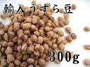 うずら豆(輸入) 300g...