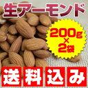 ★メール便限定★【送料込】生アーモンド(アーモンドホール)200g×2袋