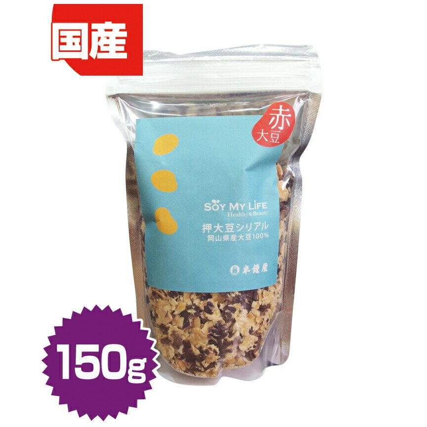 押大豆シリアル(赤豆)150gの商品画像