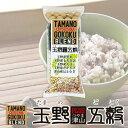 ショッピング炊飯器 岡山県産 玉野五穀ブレンド PLUS 津山 25g
