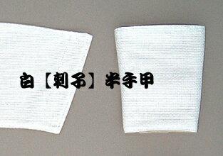白刺し子半手甲【よく見ないと分からないところがお...の商品画像