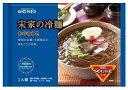 【宋家】 冷麺セット460g 1人前 1箱=24個入(1箱=1個口)