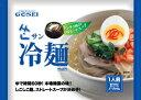 【宋家】サン冷麺 430g 1人前 12個入=1箱(4箱=1個口)(麺160g+スープ270g)