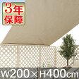 日よけ シェード ガーデンシェード アイボリー W200×H400cm/サンシェード/日よけ/日除け/よしず/すだれ/オーニング/シエード/RCP/05P26Mar16/【HLS_DU】