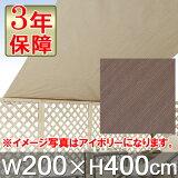 ��褱 �������� �����ǥ����� �֥饦�� W200��H400cm/��������/���/�褷��/������/�����˥�/RCP/05P18Jun16/��HLS_DU��