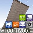 日よけ シェード クールシェード ブラッシュウッド W100×H200cm/サンシェード/日除け/よしず/すだれ/オーニング/RCP/05P18Jun16/【HLS_DU】