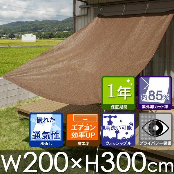 日よけ シェード 「クールシェード W200×H300cm モカ」 サンシェード 日除け …...:hanwa-ex:10004250