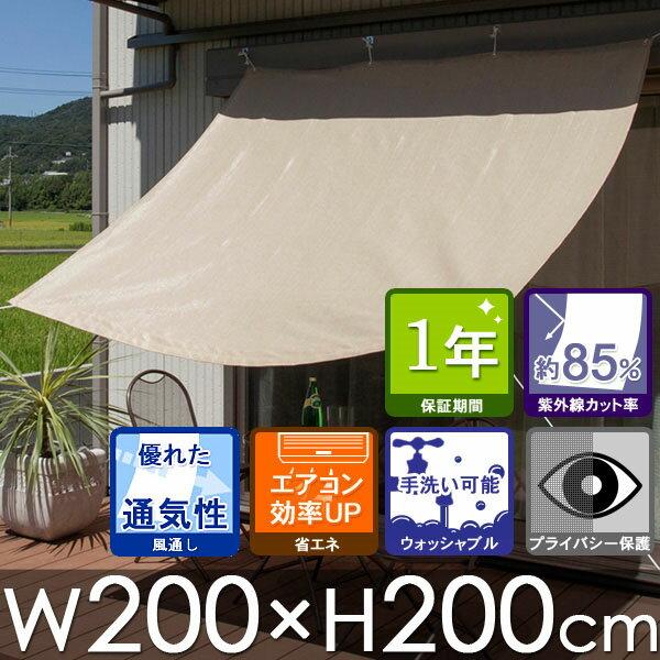 日よけ シェード クールシェード W200×H200cm ベージュ/サンシェード/日よけ/…...:hanwa-ex:10002207