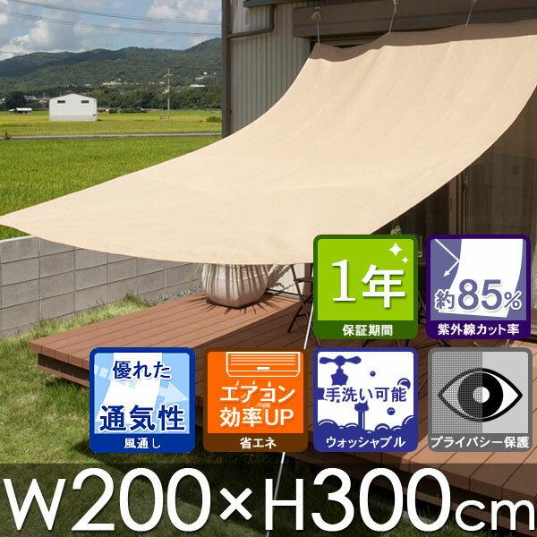 日よけ シェード クールシェード W200×H300cm ベージュ/サンシェード/シェード…...:hanwa-ex:10004275