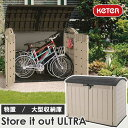 KETER Store it out Ultra(ケター ストアイットアウト ウルトラ)【大型宅配便 ※
