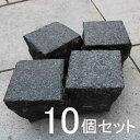 特殊ピンコロ G684(黒) 【10個セット】/【送料全国一律】約90mm×90mm×90mm/庭/石材/ガーデニング/ガーデン/花壇/造園/資材/ 割肌/RCP/