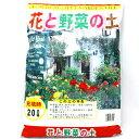 丸石園芸 花と野菜の土 20L/用土/土壌改良/RCP/05P03Dec16/【HLS_DU】