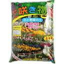 秋本天産物花咲き物語 14L/用土/土壌改良/RCP/05P03Dec16/【HLS_DU】