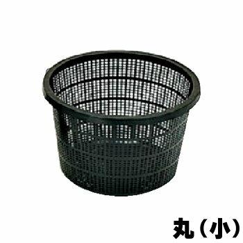 池用植物カゴ 丸(小)/庭池/水生植物/篭/RC...の商品画像