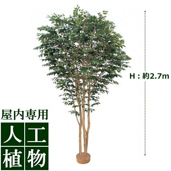 /人工植物/グリーンデコ 大型人工樹ベンジャミン 鉢無 2.7m/送料無料/RCP/05P03Sep16/【HLS_DU】