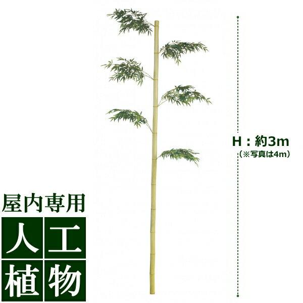/人工植物/グリーンデコ キンメイモウソウ竹 3m/送料無料/RCP/05P03Sep16/【HLS_DU】