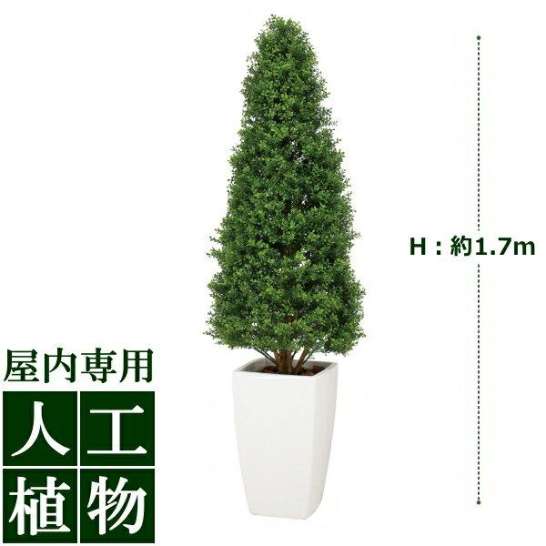 /人工植物/グリーンデコ ボックスウッド ツリー 1.7m/送料無料/RCP/05P03Sep16/【HLS_DU】