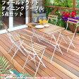 フォールドウッド ダイニングテーブル 5点セット ガーデンファニチャー ガーデンテーブル 5点セット/ガーデン テーブル/table/set/RCP/05P03Sep16/【HLS_DU】