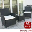 ラタンガラステーブル3点セット ブラック / ガーデンファニチャーセット ガーデンテーブルセット ガーデンテーブル ガーデンチェアー ベランダ テラス ガーデンルーム 軽量テーブルセット/RCP/05