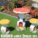 きのこテーブル3点セット/ガーデンファニチャーセット メルヘン キノコ カラフル ガーデンテーブル
