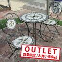 【アウトレット】モザイクタイルテーブル 3点セット φ60cm モスグリーン/ガーデンフ