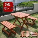 木製テーブル 3点セット 【大型商品】折りたたみ式/木製/ガーデンファニチャーセット/