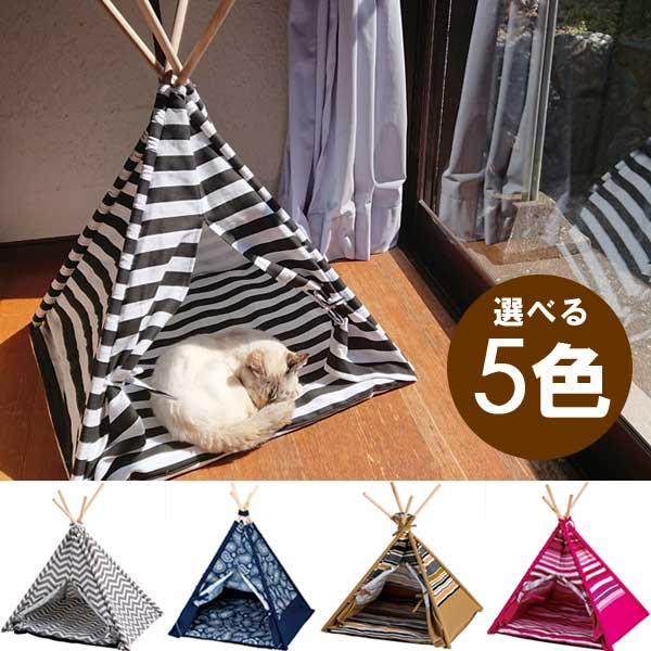 ペットティピーテント/ペット用テント ペットハウス テント ペットテント ペット ペット用品 猫 超小型犬 犬猫兼用 /RCP