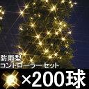 拡散型LEDイルミネーション♪人気のゴールド色!【イルミネーシ...