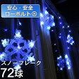 led イルミネーション【ローボルトLEDイルミネーションスノーフレーク72球 】屋外/クリスマス/2in1/コントローラー付き/X'mas/タカショー/日亜化学工業製LED/LED/RCP/05P03Dec16/【HLS_DU】