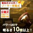 ソーラーハイパワーアップライト 2型/ソーラーライト/ガーデンライト/ガーデンソーラーライト/スポットライト/照明/RCP/05P03Sep16/【HLS_DU】
