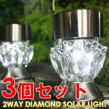2WAY ダイヤモンドカットソーラーライト 3個セット/ソーラーライト 屋外 ガーデン ソーラーライト LEDライト/あす楽対応/あす楽_土曜営業/RCP/05P03Sep16/【HLS_DU】